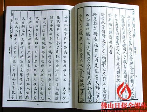 明崇祯南海县志中有关伦文叙的记载。/资料图片