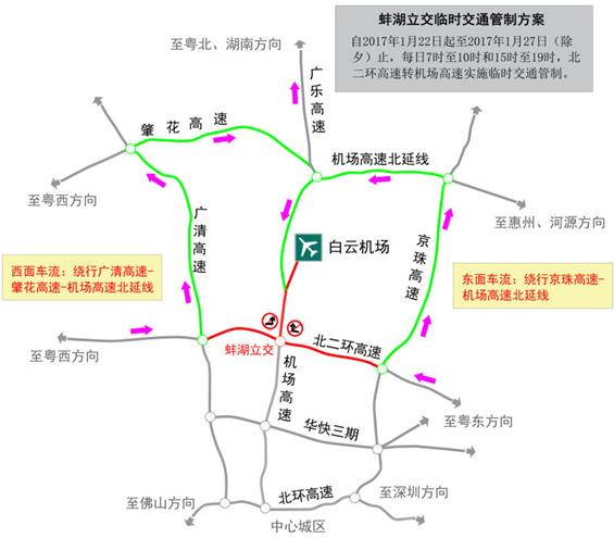 通过广州地铁3号线(或2号线)-3号线北延线前往白云机场.