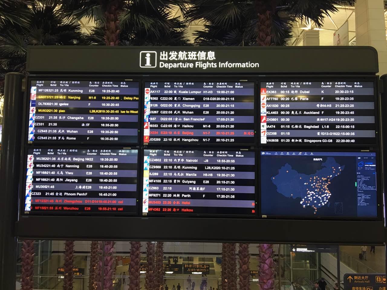 大雨来袭 广州白云机场启动航班大面积延误蓝色预警