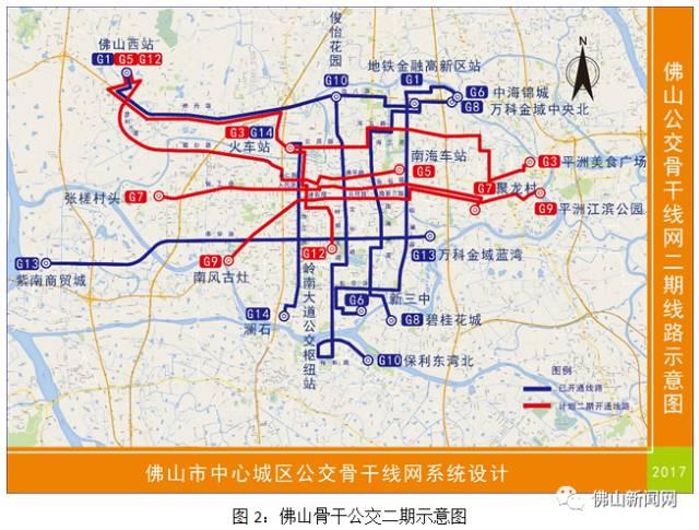 二期线路分别为g3(火车站-平洲美食广场)(海三路线),g5(佛山西站-南海