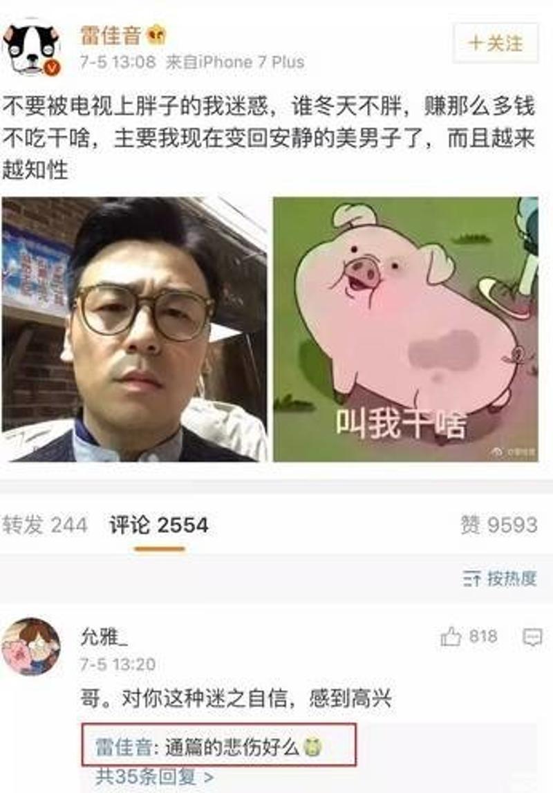 还会用表情包,真(bu)诚(yao)的(lian)说自己是安静知性的美男子图片