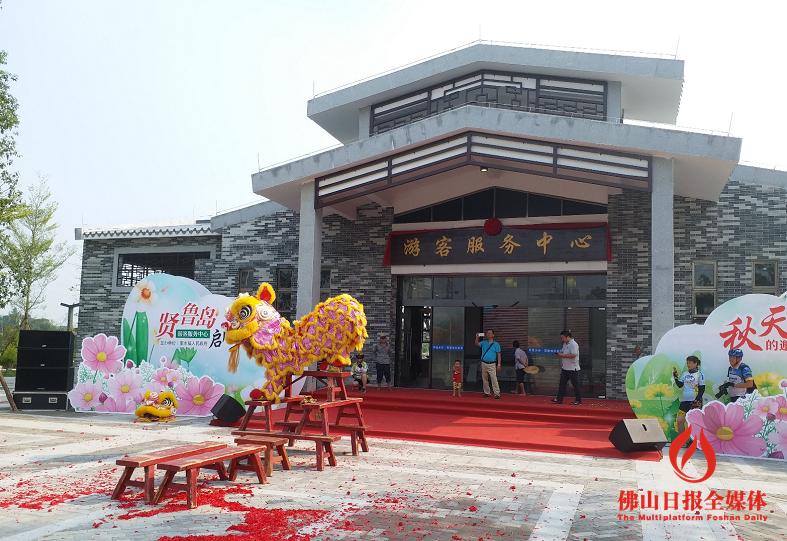 贤鲁岛生态旅游度假区游客服务中心落成启用|里水新闻