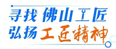 格兰仕集团熊智康: 奋斗18年只为做好一只元器件