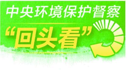 """飞速时时彩三水全力配合中央环保督察""""回头看""""工作"""