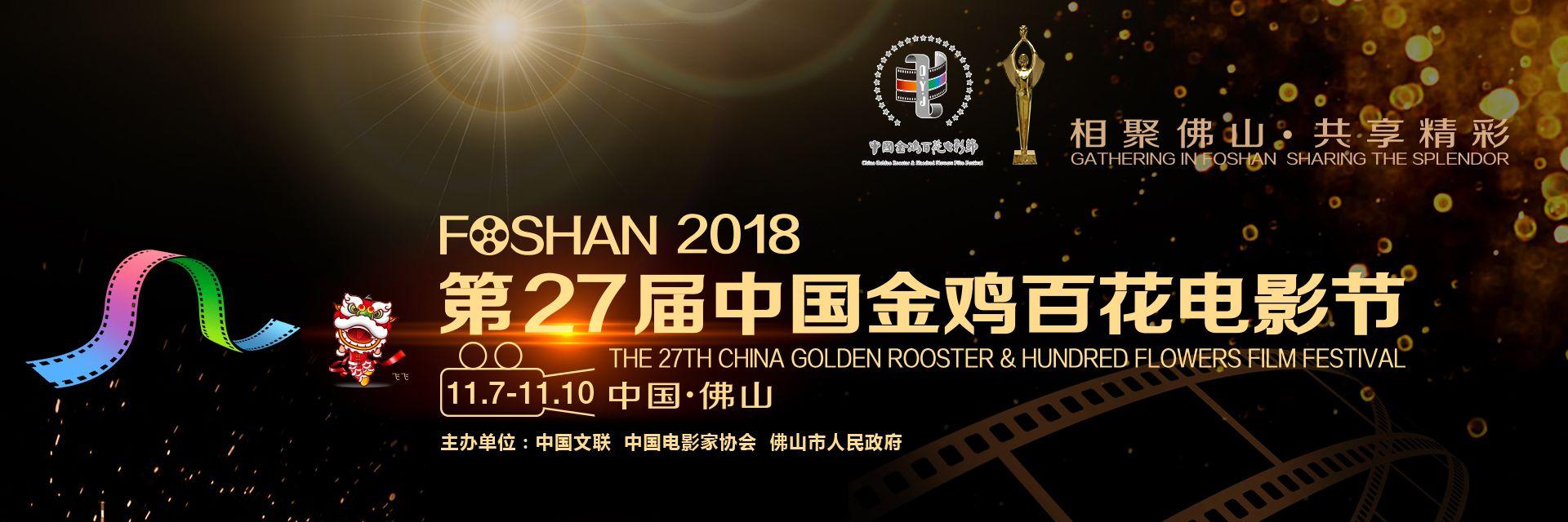 佛山元素亮眼!第27届中国金鸡百花电影节各方反响热烈