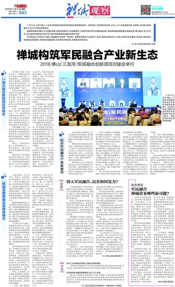禅城构筑军民融合产业新生态