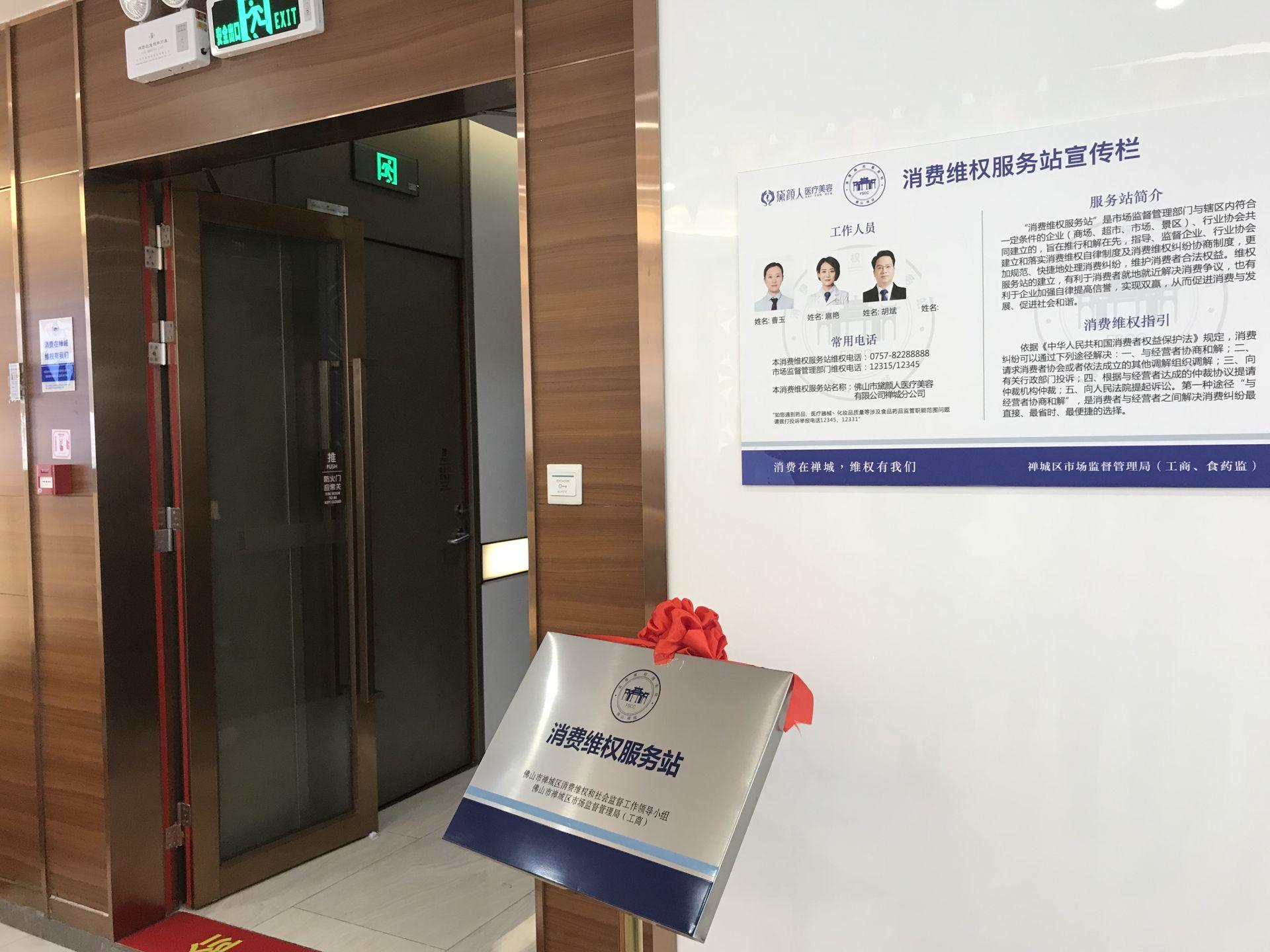 bob开户:禅城:建立首家医疗美容领域消费维权服务站