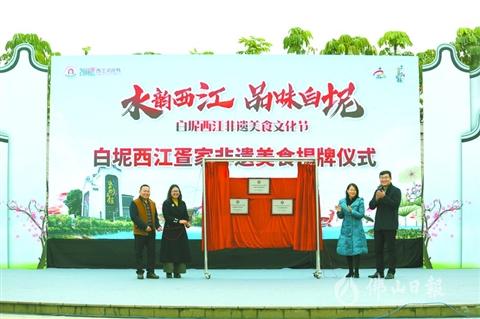 """...三水白坭启动西江""""非遗""""美食文化节,探索文化赋能乡村振兴新..."""
