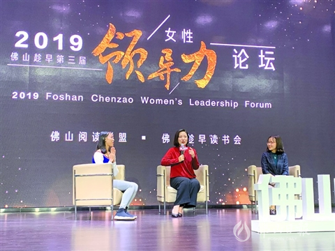 """听""""她""""励志故事学实用技巧 女性领导力论坛举行"""