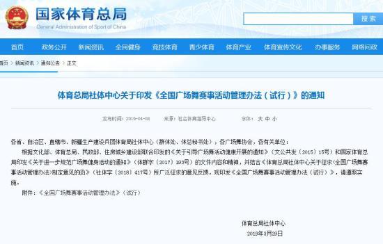 国家体育总局公布广场舞赛事管理办法,违规选