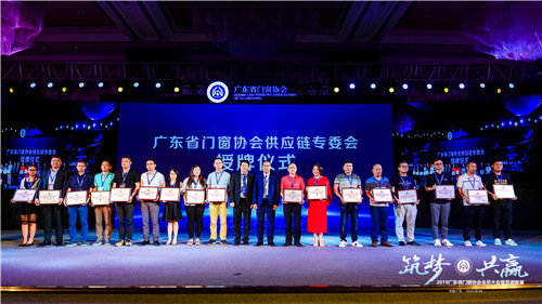 广东省门窗协会供应链专委会授牌仪式