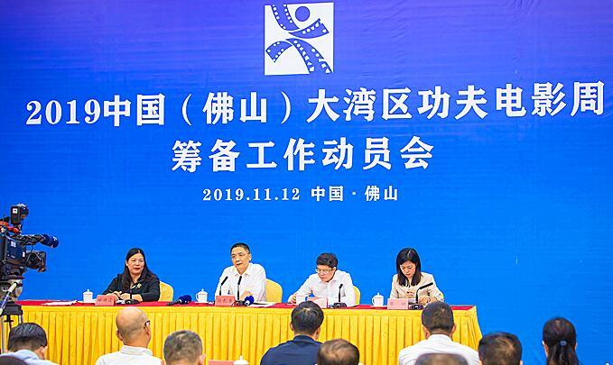 2019中国(佛山)大湾区功夫电影周12月17日开幕