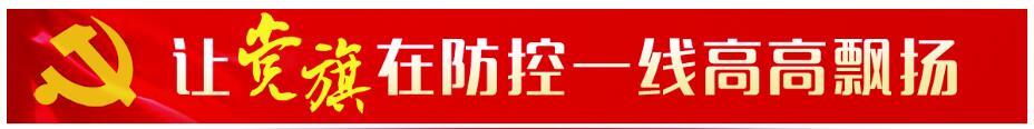 """96岁老党员捐款千元助力战""""疫"""" 三代人接力连夜完成捐款"""