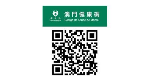 好消息!澳门健康码与粤康码互认系统启用!