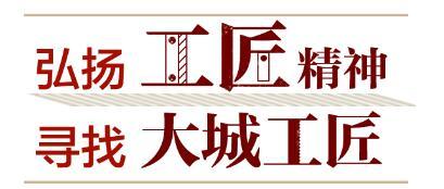 """「免费赚钱项目」首届""""佛山·大城工匠""""吴树鸿:技校生逆袭成兼"""