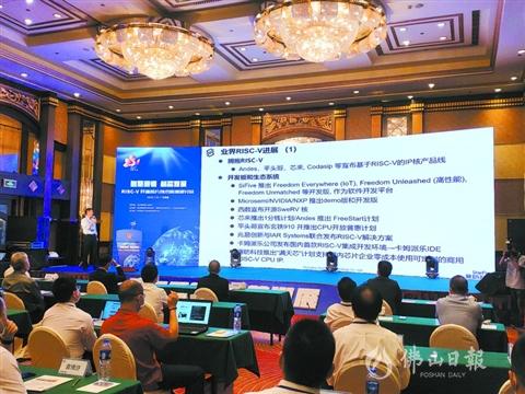 """RISC-V开源芯片技术应用研讨会在顺德举行,首批搭载""""BF-细滘""""芯片产品即将上市"""