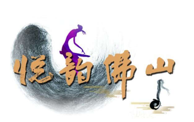 """""""悦韵佛山""""将举行两场音乐会"""