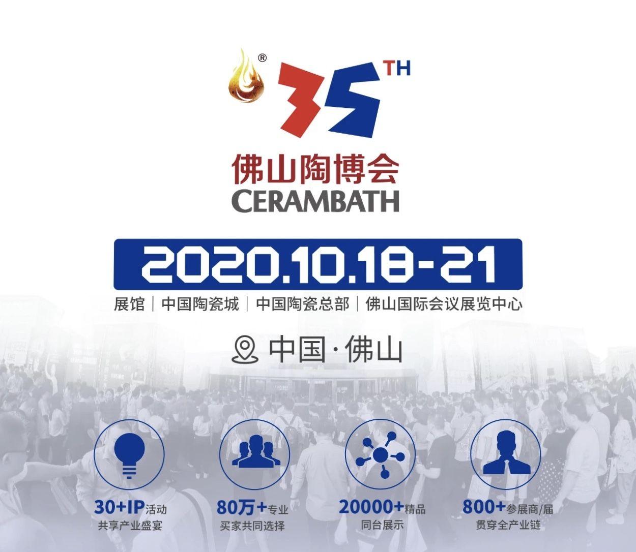 线上线下融合办展!第35届佛山陶博将于10月18~21日举行