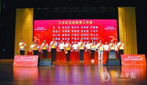 """鲁成涛等220人获评""""三水区优秀教师"""""""