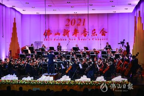 2021佛山新年音乐会在琼花大剧院上演 奏响中西合璧的华美乐章