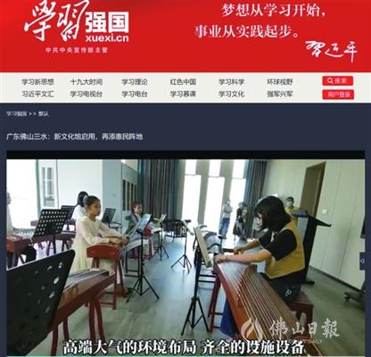 """5月三水融媒体中心63篇稿件登上""""学习强国""""平台"""