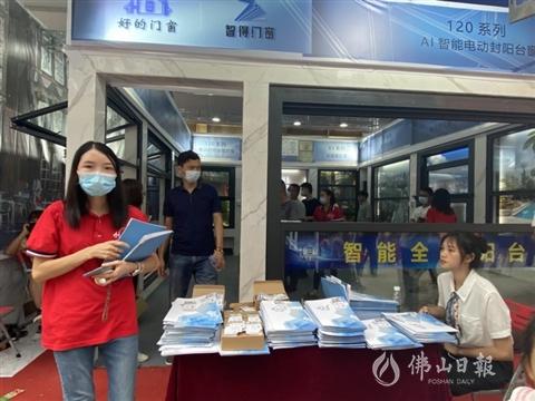 第十九届中国(凤池)铝门窗建筑装饰博览会开幕
