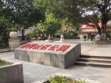 石湾红卫社区